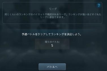 予選バトル.jpg