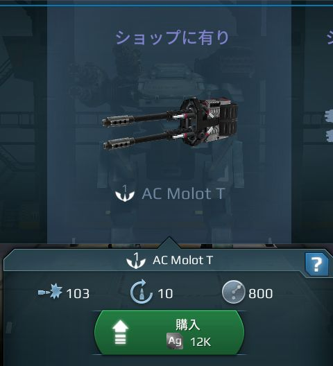 AC Molot T(モロット ティー).jpg
