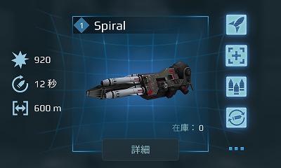 4.4Spiral.jpg