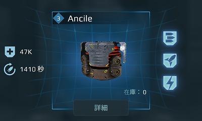 4.4Ancile.jpg