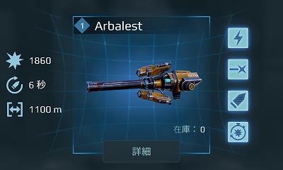 4.4Arbalest.jpg