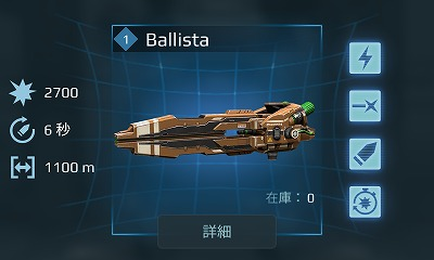 4.4Ballista.jpg