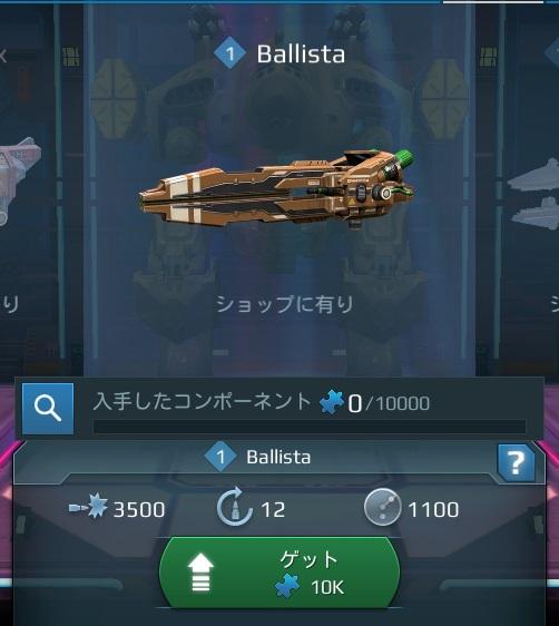 Ballista(バリスタ).jpg