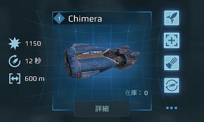 4.4Chimera.jpg