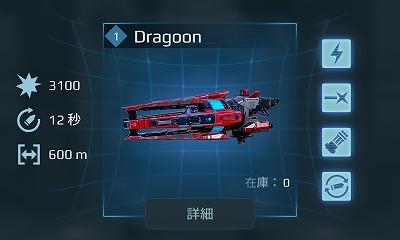 4.4Dragoon.jpg