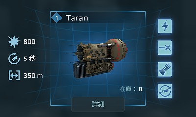 4.4Taran.jpg