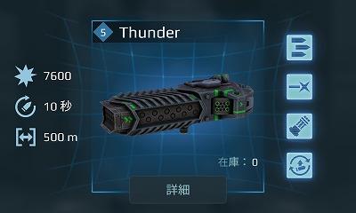 4.4Thunder.jpg