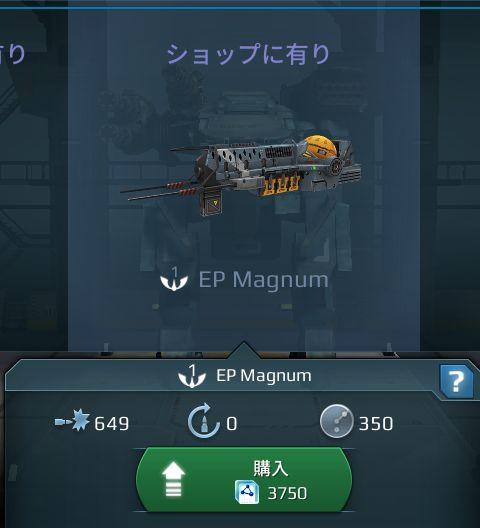 EP Magnum(マグナム).jpg