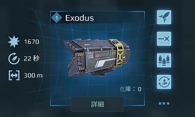 4.4Exodus.jpg