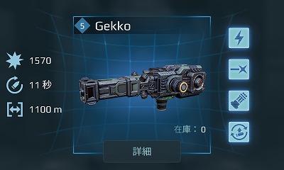4.4Gekko.jpg