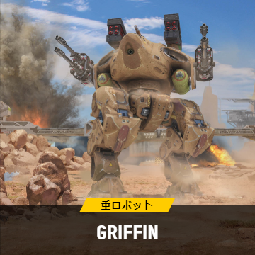 WR.IC.Griffin.png