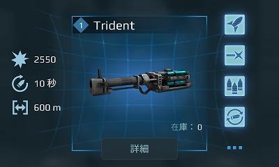 4.4Trident.jpg