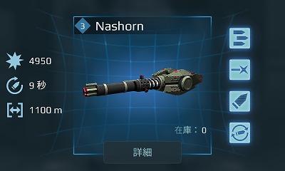 4.4Nashorn.jpg