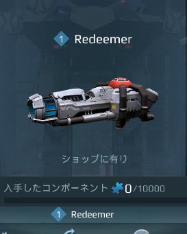 redeemer.png