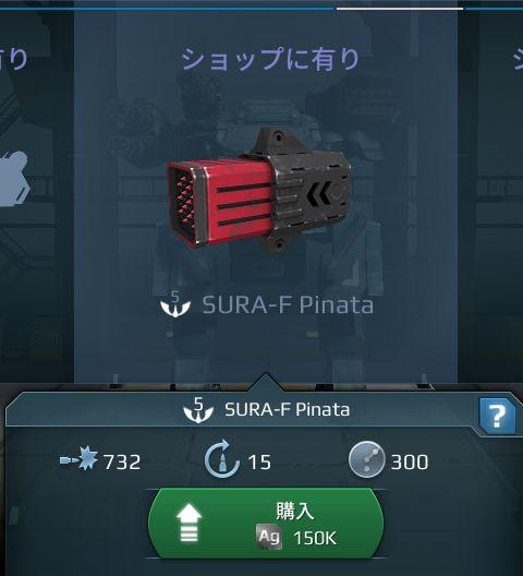 SURA-F Pinata(ピナタ)ex.jpg