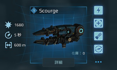4.4Scourge.jpg