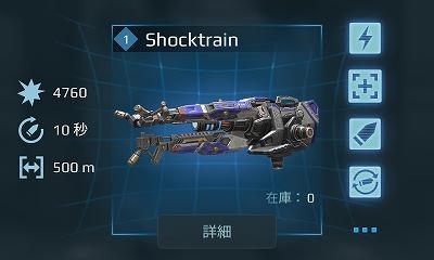 4.4Shocltrain.jpg