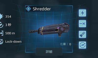 4.4Shredder.jpg