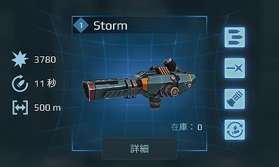 4.4Storm.jpg