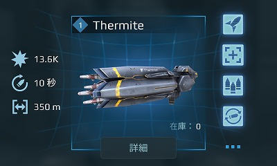 4.4Thermite.jpg