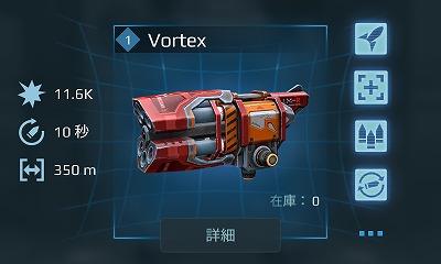 4.4Vortex.jpg